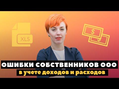 Ошибки собственников ООО в учете доходов и расходов