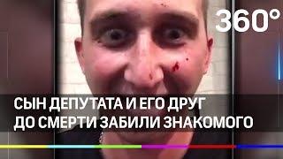 Красноярцы забили до смерти знакомого и сняли на видео