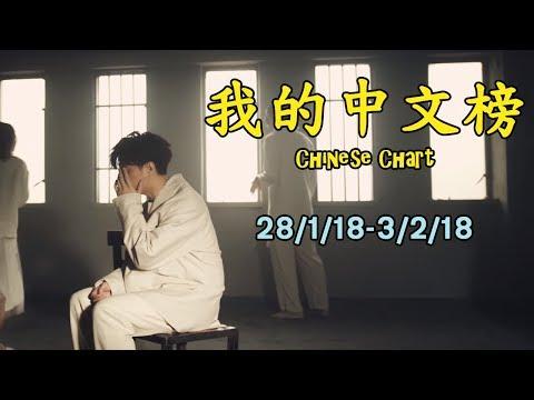 我的中文榜二十大 My Chinese Chart Top 20 Songs (28/1/18-3/2/18)