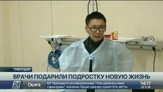 Павлодарские врачи подарили подростку новую жизнь