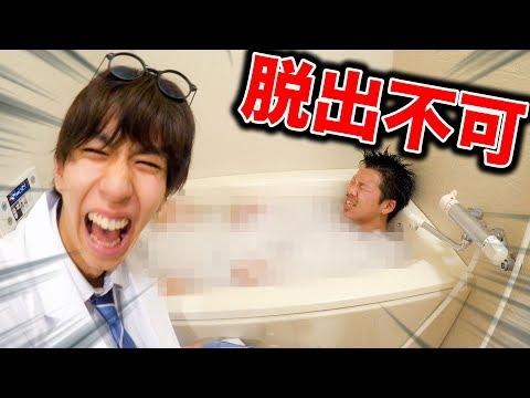 入浴剤を入れたらお風呂が固まるドッキリ!