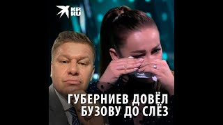 Губерниев довёл Бузову до слёз