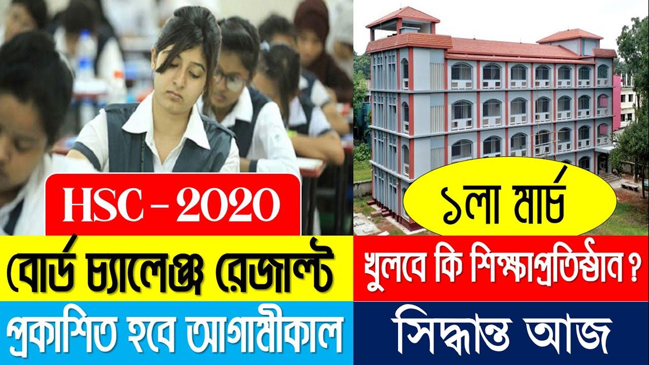HSC 2020 বোর্ড চ্যালেঞ্জ রেজাল্ট আগামীকাল | ১লা মার্চ খুলবে কি শিক্ষাপ্রতিষ্ঠান? সিদ্ধান্ত আজ