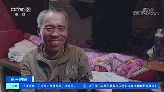 《第一时间》 20191128 2/2  CCTV财经