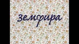 Земфира - Почему