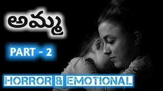 MOM (అమ్మ) horror & emotional part 2 video based on true stories by anusha channel