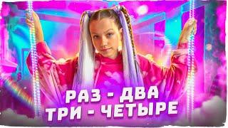 Премьера Нового Клипа Viki Show Раз Два Три Четыре Вики Шоу