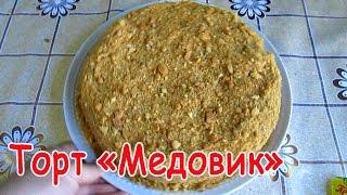 Торт Медовик: домашний и супер простой рецепт