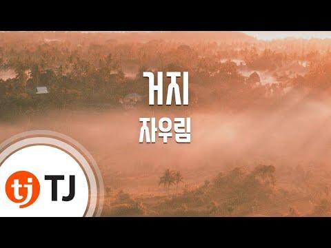 [TJ노래방] 거지 - 자우림(Jaurim) / TJ Karaoke