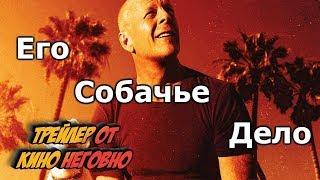 Русский трейлер - Его собачье дело