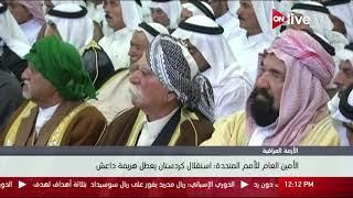 الأمين العام للأمم المتحدة: استقلال كردستان يعطل هزيمة داعش