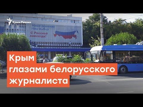 Крым глазами белорусского