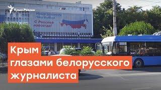 Крым глазами белорусского журналиста | Радио Крым.Реалии