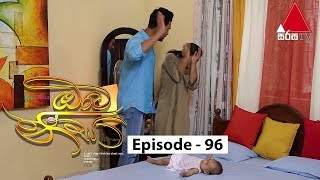 [16.43 MB] Oba Nisa - Episode 96 | 03rd July 2019