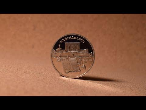 5 рублей 1990 - Институт Матенадаран в Ереване