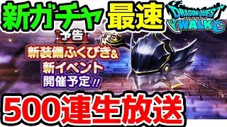 【ドラクエウォーク】常闇ガチャ500連!!最速生放送!!