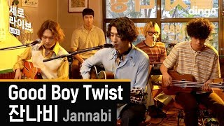 잔나비 Jannabi Good Boy Twist 세로라이브 Live