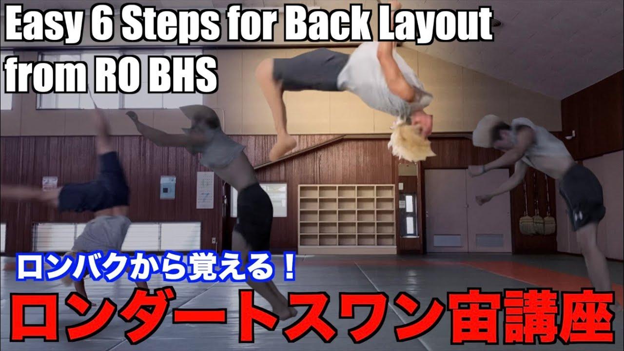 【スワン宙】How to do a Back Layout from RO BHS|ロンバクから派生していくロンダートスワン宙講座!!【バク宙不要】