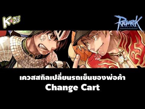ROEXE - เควสสกิลเปลี่ยนรถเข็น Change Cart ของพ่อค้า (Merchant)
