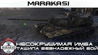 Несокрушимая имба тащила безнадежный бой World of Tanks