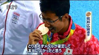 男子50km競歩 荒井広宙さんが日本選手初の銅メダル 競技のハイライト映像 リオ五輪2016