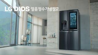LG DIOS 얼음정수기냉장고 - 1등답게, 디오스가 …