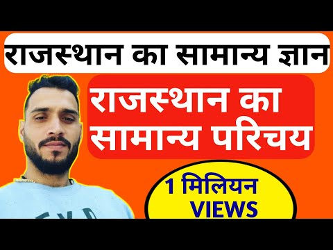 rajasthan gk (राजस्थान का सम्पूर्ण सामान्य परिचय )