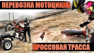Обучение эндуро: Перевозка мотоцикла