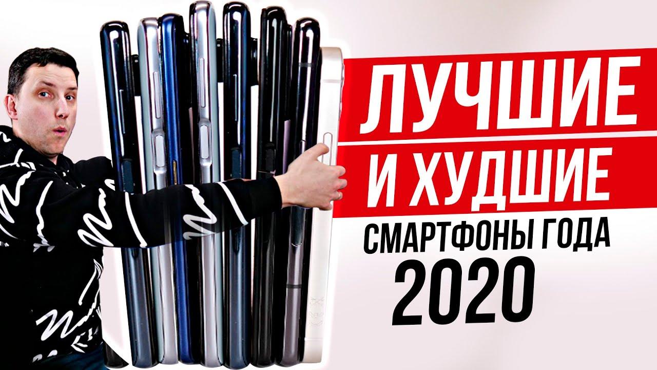 Лучшие и худшие СМАРТФОНЫ 2020! Итоги года