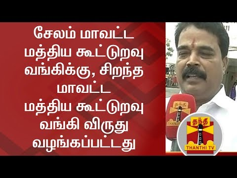 Salem District Central Cooperative Bank receives Tamil Nadu State Award