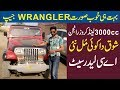 My jeep wrangler  for sale in pakistan
