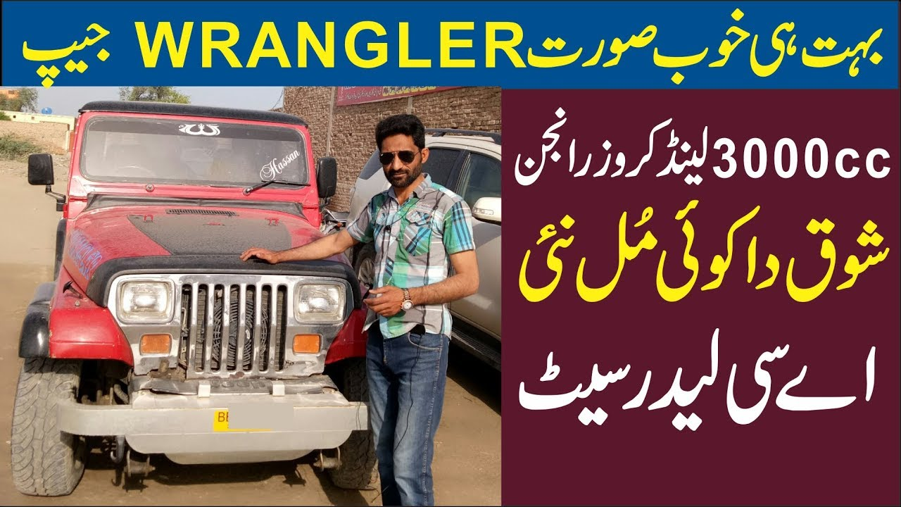 My Jeep Wrangler For Sale In Pakistan Youtube
