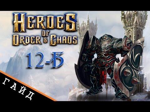 Гайд на 12-B (Б-12) игра Heroes of Order and Chaos