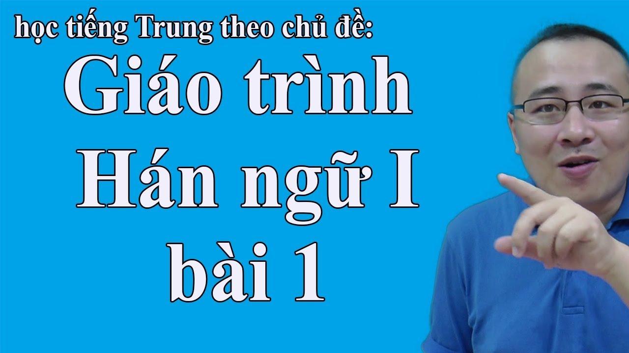 Học tiếng Trung online miễn phí | giáo trình Hán ngữ 1 bài 1 (full)