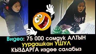 Бишкекте 75 миң сомдук АЛТЫН уурдаган Кыздар   Элдик Роликтер