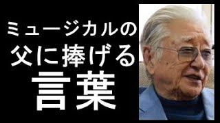 海外のミュージカルのロングラン公演の日本に根付かせたほか、多くのオ...