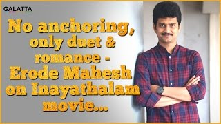 No anchoring, only duet & romance - Erode mahesh on Inayathalam movie