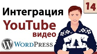 Wordpress уроки - Интеграция видео из YouTube и Vimeo Вордпресс(, 2014-06-05T12:33:25.000Z)