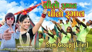 Lilo Rumal Pilo Rumal - Ajit Bilwal // Arjun R Meda New Machine Song 2021