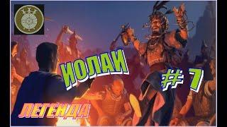 Total War Rome2. ДЛС Рассвет Республики. Иолаи. Как играть на Легенде #7 - Гражданская война