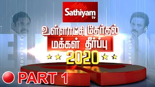 SathiyamTV | Tamil Nadu Local Body Election Result | TN Election Results | Vote Counting