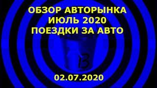 Обзор цен на авто ИЮЛЬ 2020. Поездки за авто