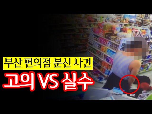 '부산 편의점 분신' CCTV 공개...실수 VS 고의