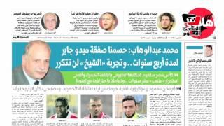 تعرف على مصير «مونديال روسيا» في المصري اليوم الرياضي