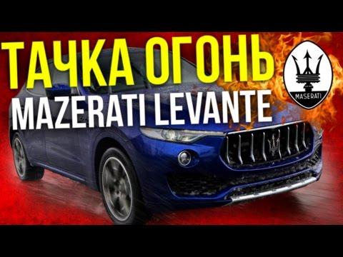 Видер Тест-драйв Мазерати Леванте / Обзор Кроссовера Maserati Levante   Иван Зенкевич Pro Автомобили