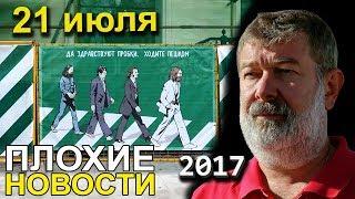 Вячеслав Мальцев | Плохие новости | Артподготовка | 21 июля 2017