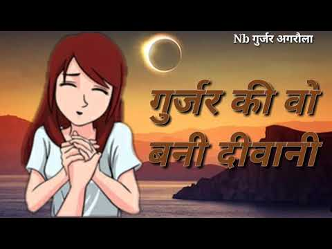 New Gujjar WhatsApp Status Video Gujjar Song Gujjari