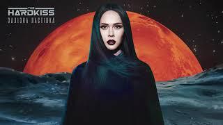 THE HARDKISS - Koxaнці ( audio)
