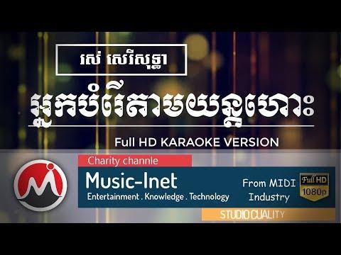 អ្នកបំរើតាមយន្តហោះ ភ្លេងសុទ្ធ រស់សេរីសុទ្ធា - Neak Bomrer Tam Yonhos Plengsot - karaoke khmer song