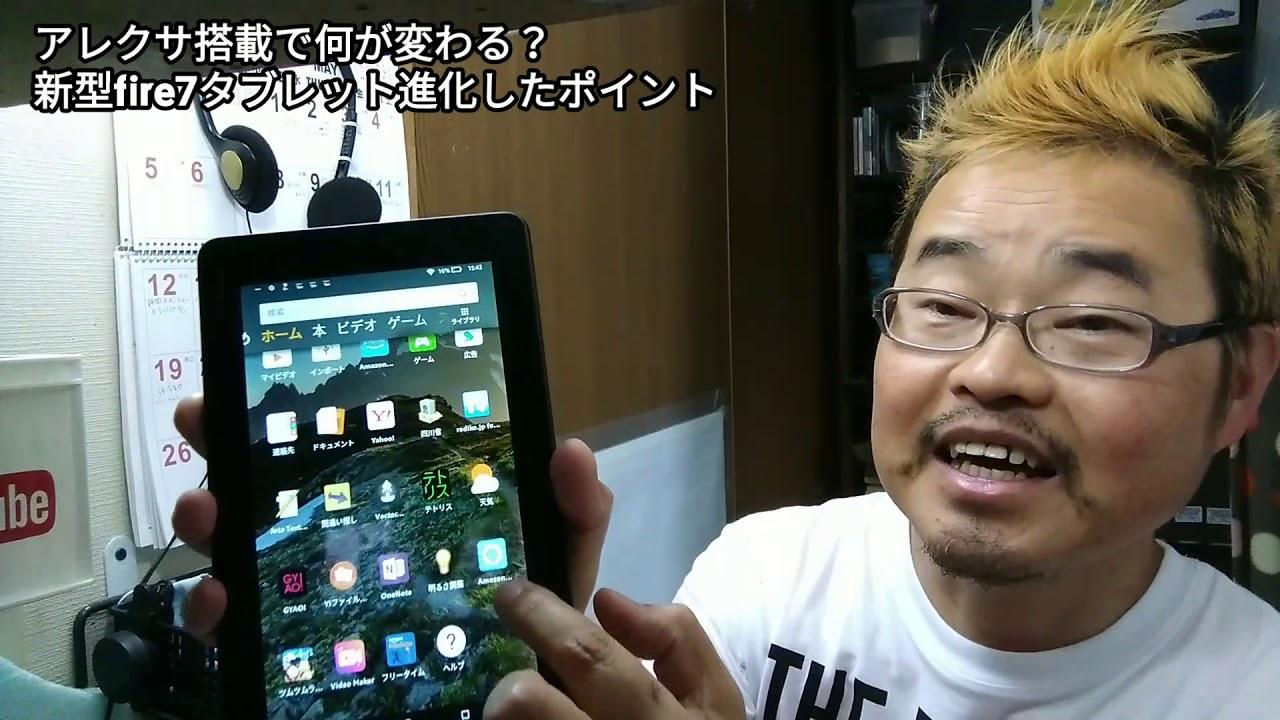 新型fire7タブレット 19 登場 アレクサ搭載で何が変わるのか Youtube